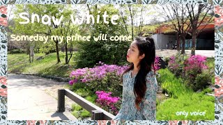 Snow white 백설공주 - Someday my prince will come (only voice 무반주)