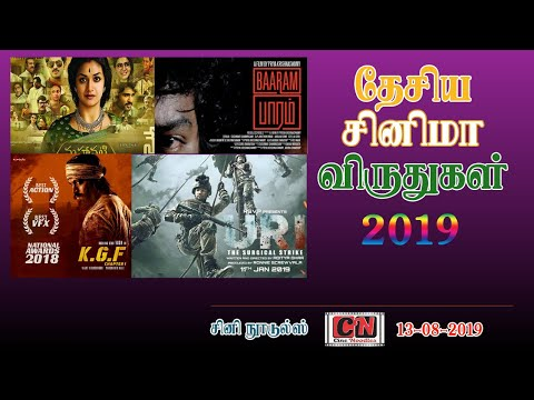 66th-national-film-awards-2019-|-complete-winners-list|uri:the-surgical-strike-|-kgf|-keerthy-suresh