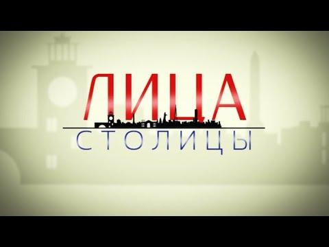 ТРК ИТВ: Лица столицы от 25.11.2020 - Татьяна Сухина