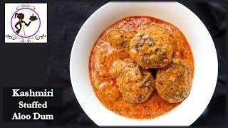 Niramish Kashmiri Stuffed Aloo Dum Recipe কাশ্মীরি স্টাফড আলুর দম   Stuffed Kashmiri Dum Aloo Recipe