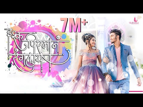 Ishq Pirman Ranglay | Pravin Koli - Yogita koli | Keval Walanj |Sneha & Sonali | Koli Love Song 2019