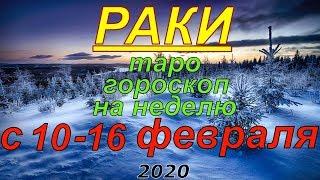 ГОРОСКОП РАКИ С 10 ПО 16 ФЕВРАЛЯ.2020