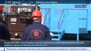 """Новости дня Украина просит """"семерку"""" купить ей российский газ"""
