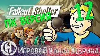 Fallout Shelter - PC ПК версия - Часть 12
