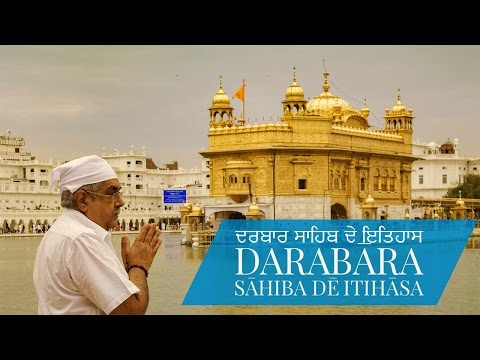 Harmandir Sahib History In Punjabi Language - ਦਰਬਾਰ ਸਾਹਿਬ ਦੇ
