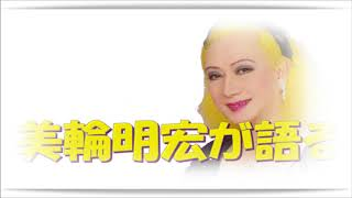 美輪明宏さんが、オペラ歌手を目指していたというエピソードを披露して...