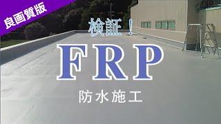 検証!FRP 防水施工【HDリマスター版】