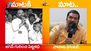 Hilarious Fun TDP Narsi reddy Vs Posani Krishna Murali Counter | Mata ki Mata | Friday Poster