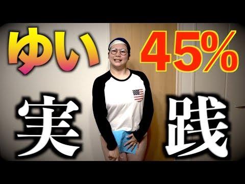 【女捨てる】100%ではなくゆい45%ですけど?