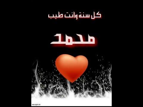 كل سنة وأنت طيب محمد عيد ميلاد سعيد 2016 January 24 2016