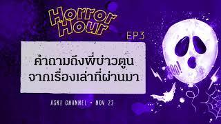 HORROR HOUR EP3 : คำถามเกี่ยวกับเรื่องราวของพี่บ่าวตูน