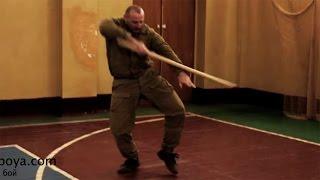 Работа с палкой №8. Пластунский рукопашный бой, система боя Леонид Полежаев.