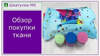 Обзор покупки ткани|Шкатулка-МК