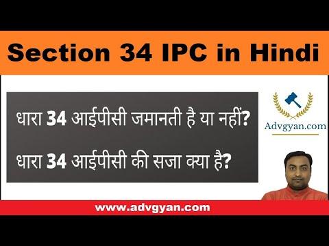 Section 34 IPC in Hindi   34 IPC Punishment in Hindi   34 IPC Bailable or Not   IPC 34 in Hindi