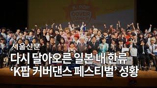 다시 달아오른 일본 내 한류…'K팝 커버댄스 페스티벌' 성황 (2018 K-POP COVER DANCE FESTIVAL IN OSAKA)