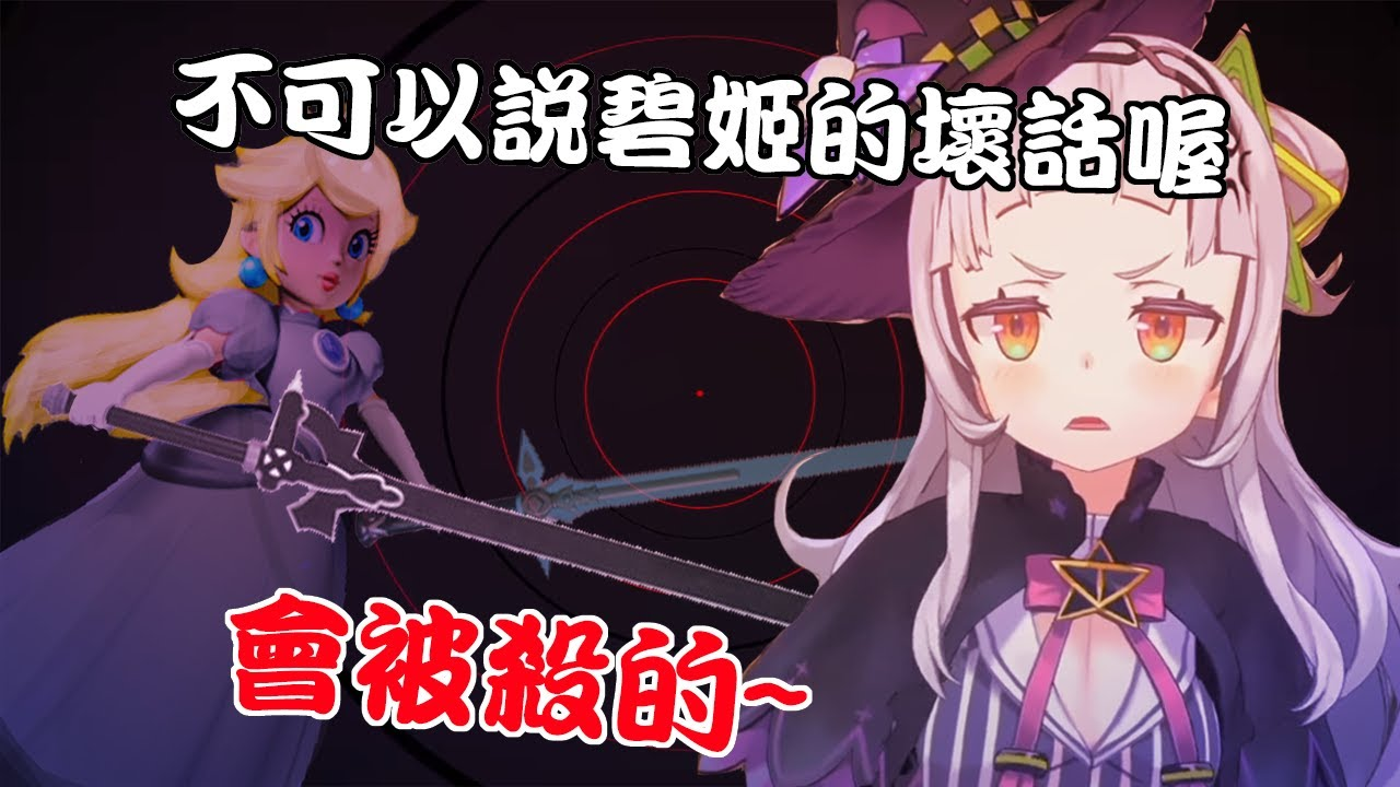 【Vtuber翻譯】 在背後說別人壞話的屑小學生 【紫咲シオン】