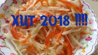 ХИТ СЕЗОНА 2018, САЛАТ ИЗ КАПУСТЫ НА ЗИМУ!!!