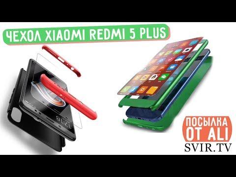 чехлы для Xiaomi Redmi 5 Plus + экран