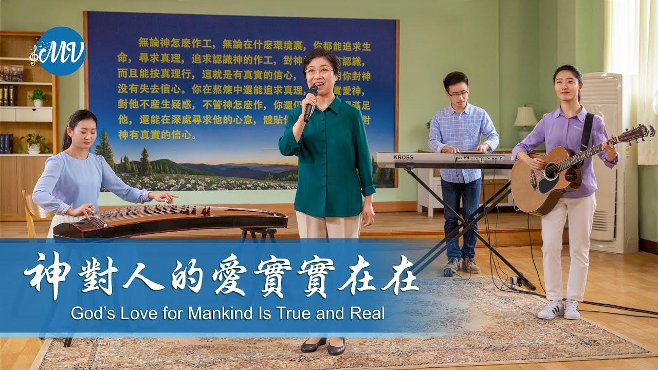 基督教會歌曲《神對人的愛實實在在》【詩歌MV】