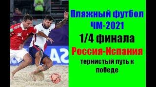 Пляжный футбол ЧМ 2021 1 4 финала Россия Испания