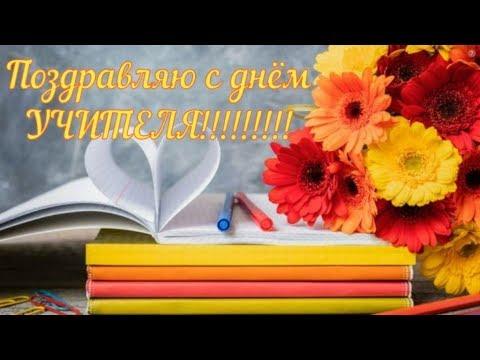 Мой добрый УЧИТЕЛЬ! Песня для учителя! С ДНЕМ УЧИТЕЛЯ! Поздравление с днем учителя!