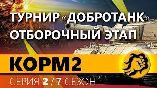 КОРМ2. Турнир