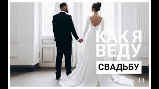 Ведущий свадьбы Игорь Власенко