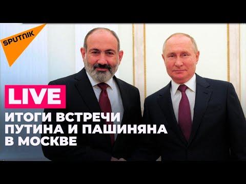 Видеомост Москва-Ереван по итогам встречи Путина с Пашиняном