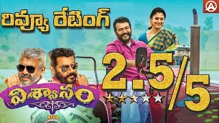 Viswasam telugu movie review and rating : enjoy stay connected with us!! subscribe: https://bit.ly/2wb7r3i download namaste vapor chat android app: goo.g...
