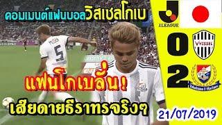 ส่องคอมเมนต์ชาวญี่ปุ่นหลังเกม วิสเซล โกเบ 0-2 โยโกฮาม่า เอฟ มารินอส