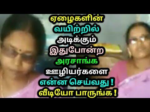 ஏழைகளின் வயிற்றில் அடிக்கும் இதுபோன்ற அரசாங்க ஊழியர்களை என்ன செய்வது ! வீடியோ பாருங்க ! Tamil news
