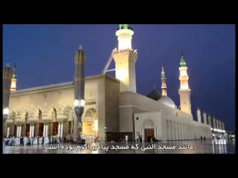 گزارش پرس تی وی از مساجد مدینه   Press TV Report about Medina Mosques