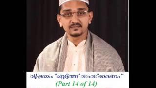 Mayyith samskaranam part 14 of 14 - Shihabudheen faisi-Chief Imam Perumbavoor Juma-Masjid