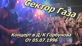 Сектор Газа - Концерт в г. Москва, Д/К Горбунова