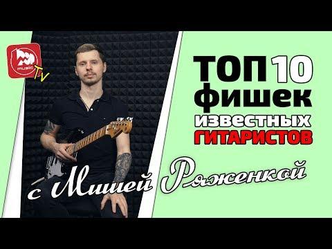 Топ-10 Фишек Известных Гитаристов