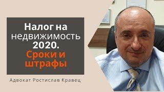 Налог на недвижимость 2020. Сроки и штрафы | Адвокат Ростислав Кравец