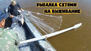 Суровая рыбалка сетями на выживание. Рыбацкие будни и проблемы.