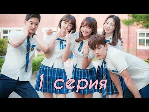 Корейский сериал с русской озвучкой школа 2015