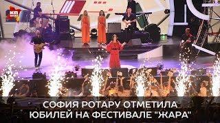 София Ротару отметила юбилей на фестивале