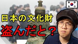 韓国人が日本の仏像を盗んだ!「対馬の仏像盗難事件」韓国人が思っても返すべき!