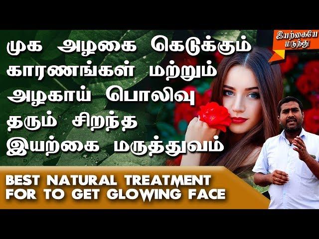முக அழகிற்கு சிறந்த இயற்கை மருத்துவம் | Face Glowing Natural Home Remedies | Face Beauty Tips