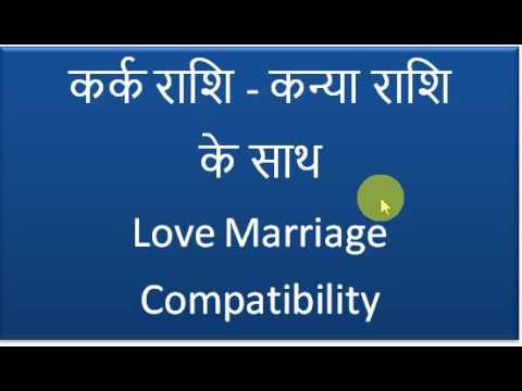 कर्क राशि - कन्या राशि Love Marriage Compatibility I Cancer Compatibility  with Virgo in Hindi