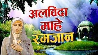 अलविदा माहे रमज़ान - Alvida Mahe Ramzan | Dilkash Chaudhary | Ramzan Alvida Naat Sharif