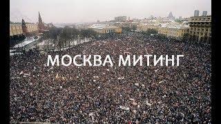 Митинг за свободный интернет 10 марта в Москве против изоляции интернета.