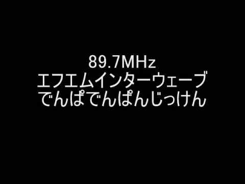 89.7MHz エフエムインターウェー...