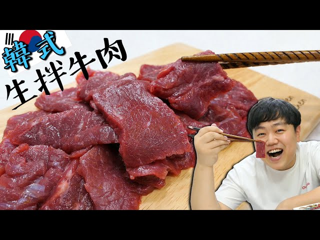 熱愛生牛肉的韓國人,鮮紅色的生拌牛肉吃播!