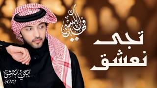 فهد الكبيسي - تجي نعشق (النسخة الأصلية) | 2012