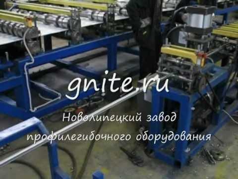 Оборудование для производства профиля каркаса теплиц