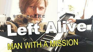 PS4 【LEFT ALIVE】CM ピアノ MAN WITH A MISSION 「Left Alive」 マンウィズアミッション レフトアライブ
