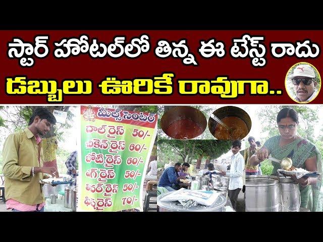 Tasty Road Side Meals | Kukatpally BalaNagar | తక్కువ ధరకే రుచికరమైన భోజనం